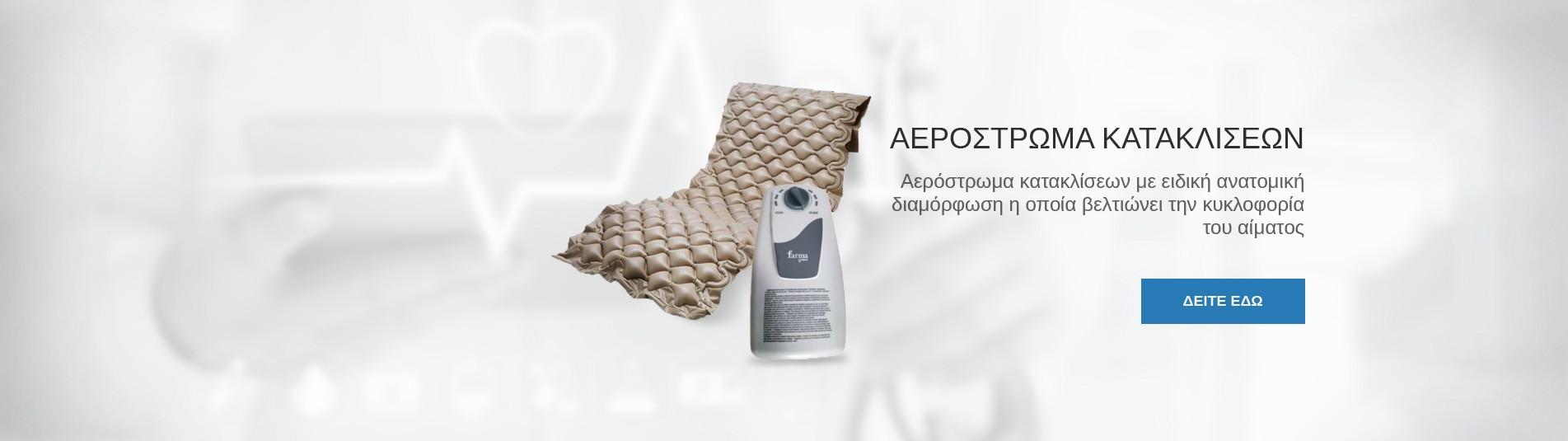ΑΕΡΟΣΤΡΩΜΑ ΚΑΤΑΚΛΙΣΕΩΝ